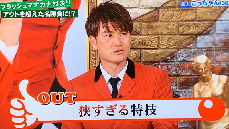 第76回「女将の痛快!ネチネチ通り!!」3分拡大SP