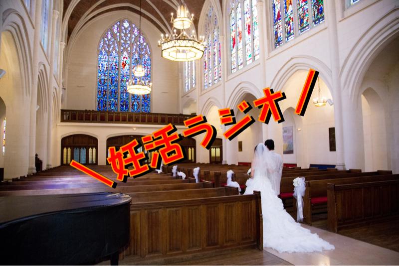 \妊活ラジオ/