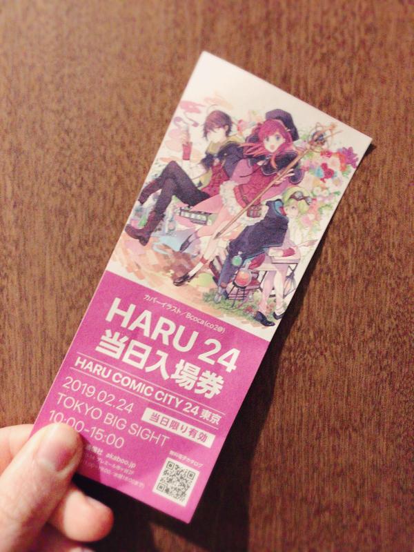 10.5:初♥春コミ~作家様方に届けっ~