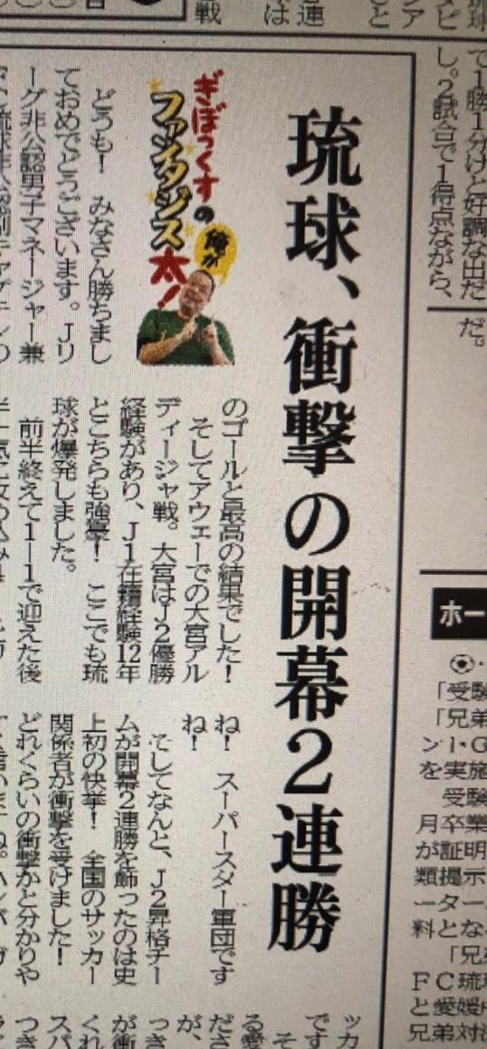ぎぼっくすだJ!「FC琉球vs徳島ヴォルティス編」