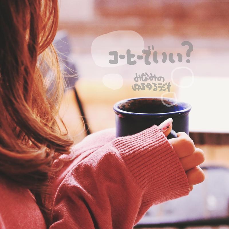 #018  美容のお話【スキンケア編】