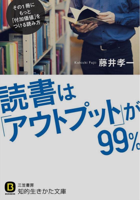 第40回 読書は「アウトプット」が99%
