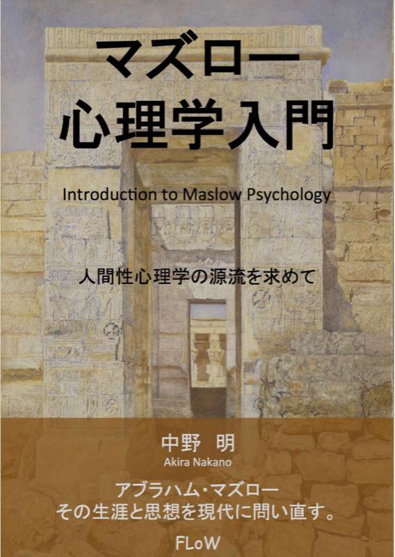 第43回 マズロー心理学入門