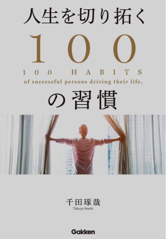 第90回 人生を切り拓く100の習慣