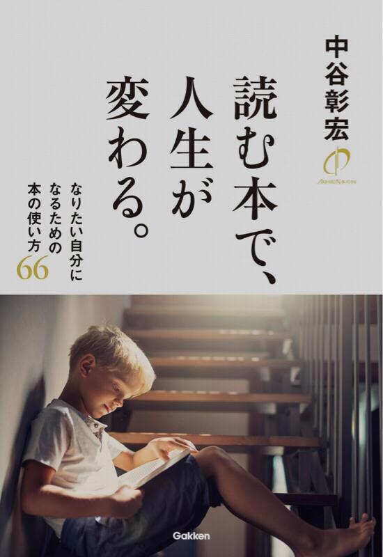 第101回 読む本で人生が変わる