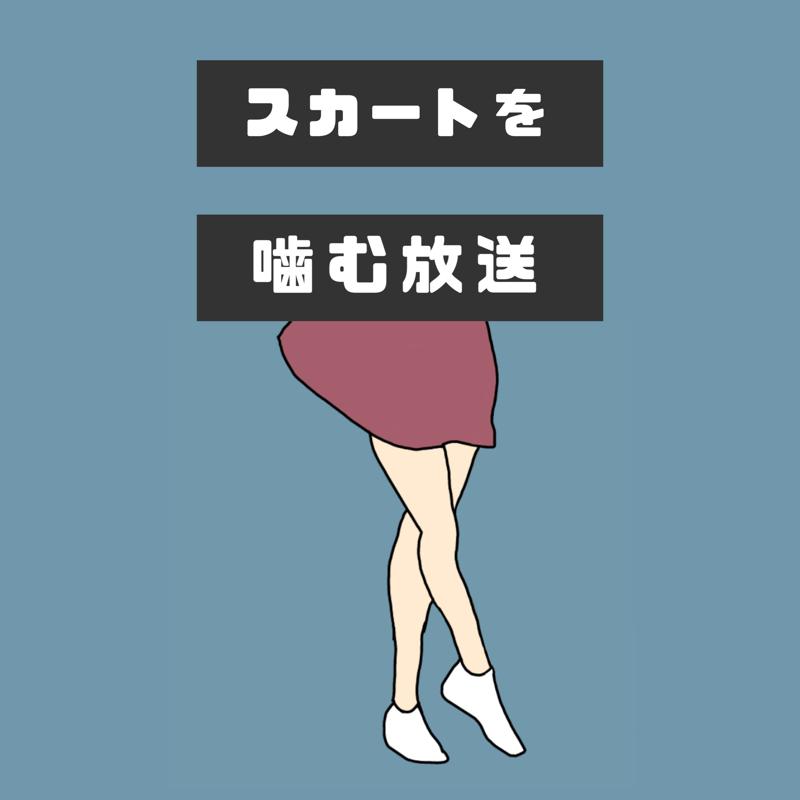 スカートを噛む放送