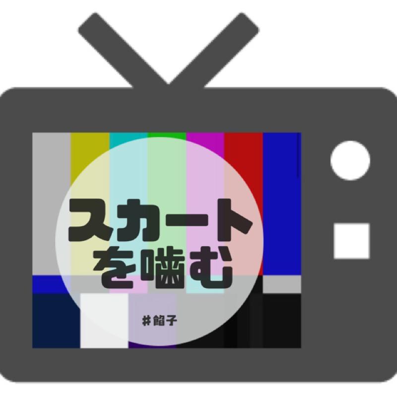 #47帰宅までお題ガチャを回し続ける〜CMから面接まで〜
