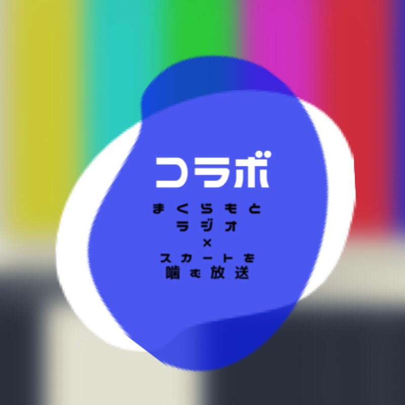 #99まくらもとラジオとアフタートーク[コラボ]