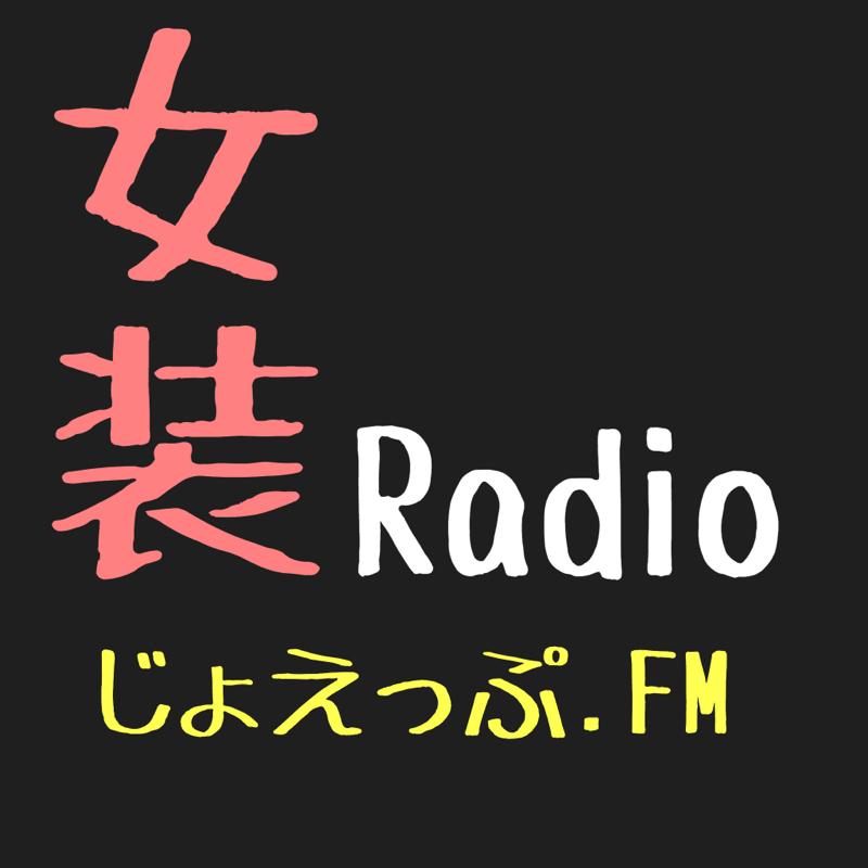 #3 ラジオと動画配信の違いについて ゲスト:世界のキィ