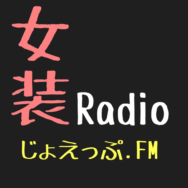 #5 オカマ流コミュニケーション(ゲスト:世界のキィ