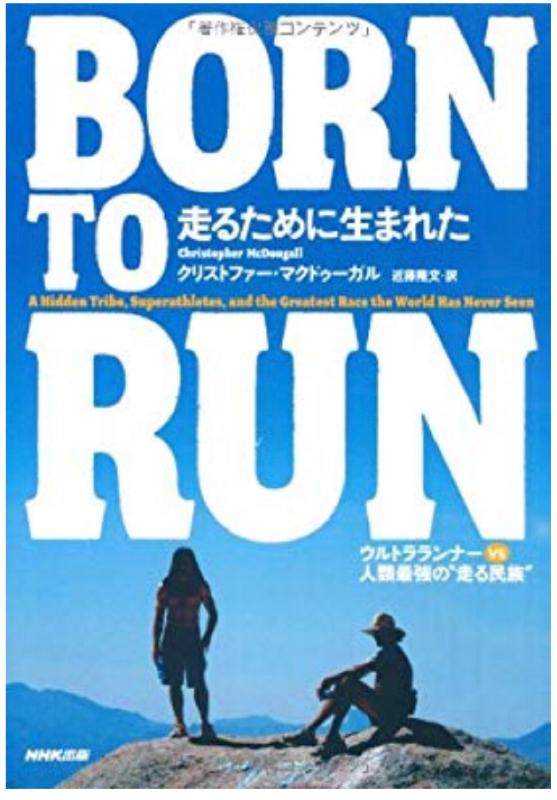 #33-3 「ヒトはなぜ走るのか。『BORN TO RUN』」ランナー必読書