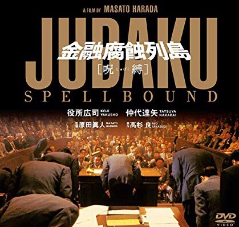 """#34-6 「原田眞人映画に見る、私の好きな""""組織の力学""""」ED"""