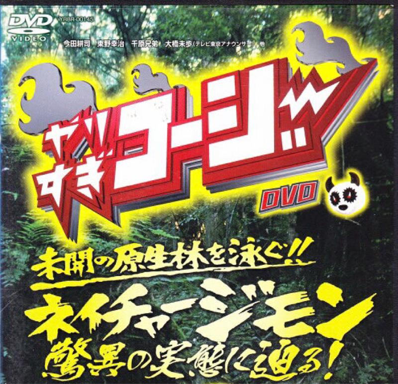 #35-3 「『やりすぎコージー』、それは竹之内の原点」伝説の番組、カラテカ入江
