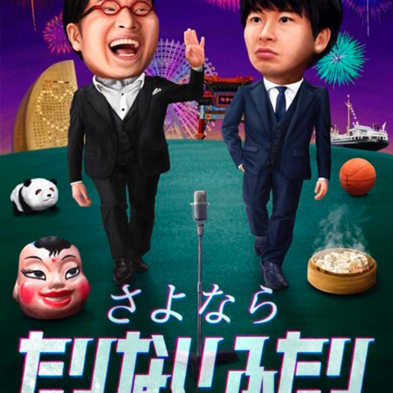 #38-3 「たりないはいゆう山田孝之。彼こそがキング」東京都北区赤羽・カンヌ映画祭