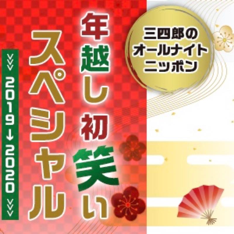 #46-4 「僕新春SP!年末年始コンテンツを総ざらい」お笑い・バラエティー編Part.1
