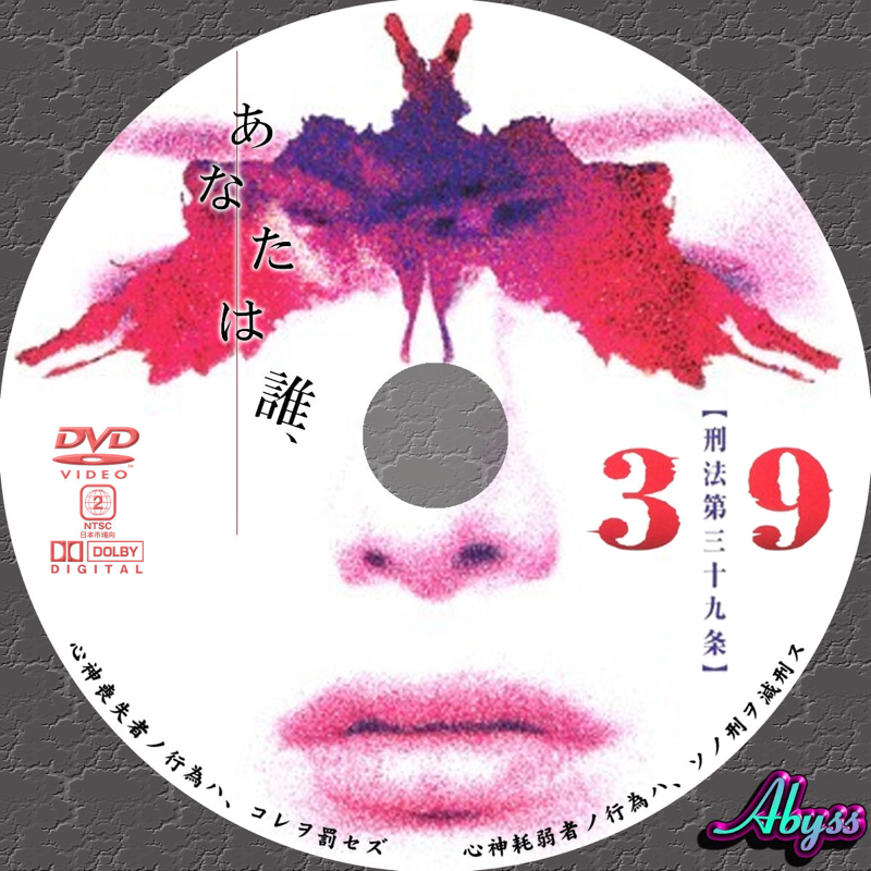 #51-1 「映画『39 刑法第三十九条』法廷サスペンス古今東西」OP