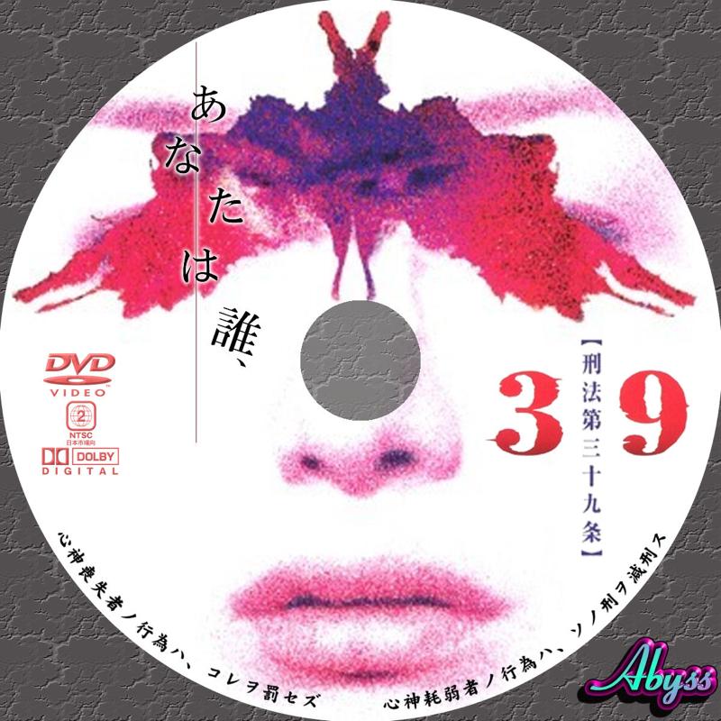 #51-5 「映画『39 刑法第三十九条』法廷サスペンス古今東西」カタルシスの起動