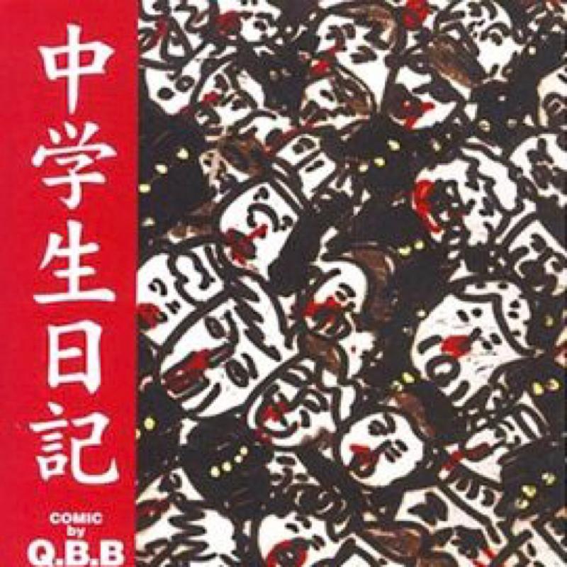 #52-4 「3年B組金八先生、漫画『中学生日記』、そして映画『14の夜』」中学生日記
