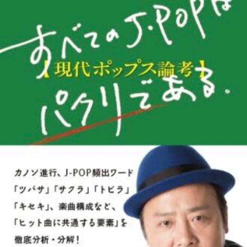 #53-4 「目指せFMラジオ!俺だってソング・ライティングを語れるぞ」音楽評論本