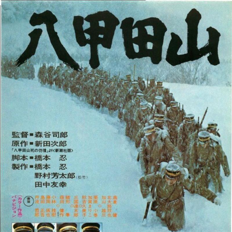 """#62-5 「クレイジーな""""山岳""""映画『八甲田山』『剱岳 点の記』」"""
