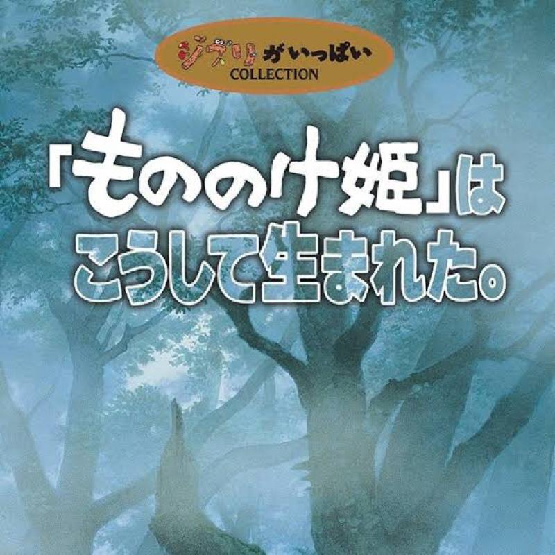 #21-2 「打倒、宮崎駿!ジブリドキュメンタリーを解剖せよ」変遷の歴史