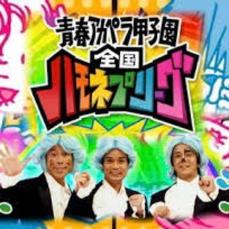 #19-4 「ハモネプ大好き!力の限りボイパしようぜ!」アメリカ版ハモネプ