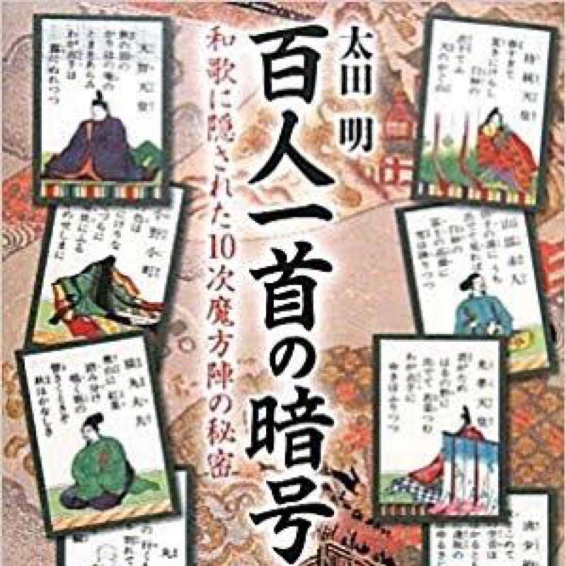 """#18-2 「歴史ミステリー!日本版""""ダ・ヴィンチ・コード""""総選挙」まずは本家の復習"""