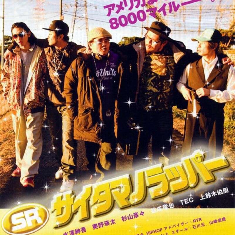 """#17-4 「DefでDopeでILLな""""日本語ラップ""""勉強会」伝説の映画2本"""