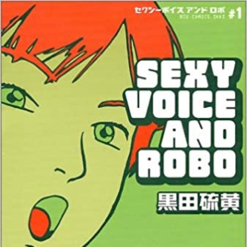 #63-4 「漫画家・黒田硫黄『セクシーボイスアンドロボ』『茄子』」