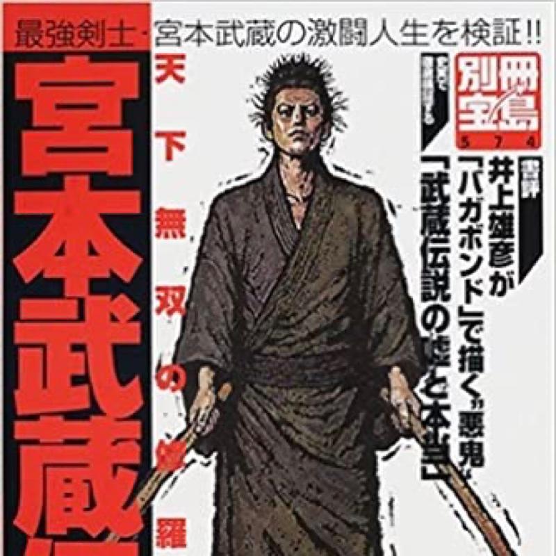 """#66-6 「もし闘わば!日本が誇る""""剣豪""""乱舞」"""