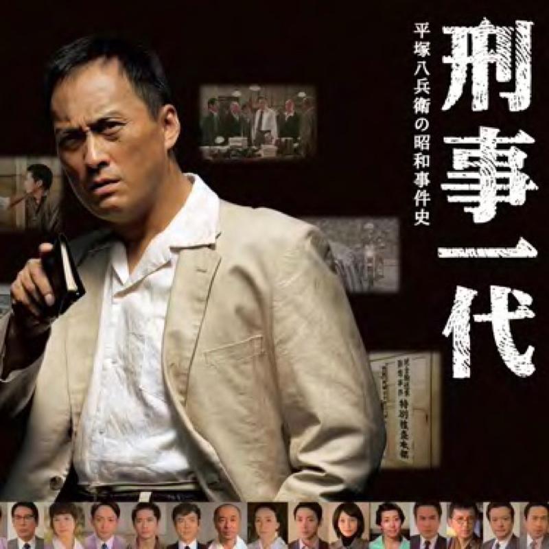 #68-6 「刑事一代 平塚八兵衛の昭和事件史」ED