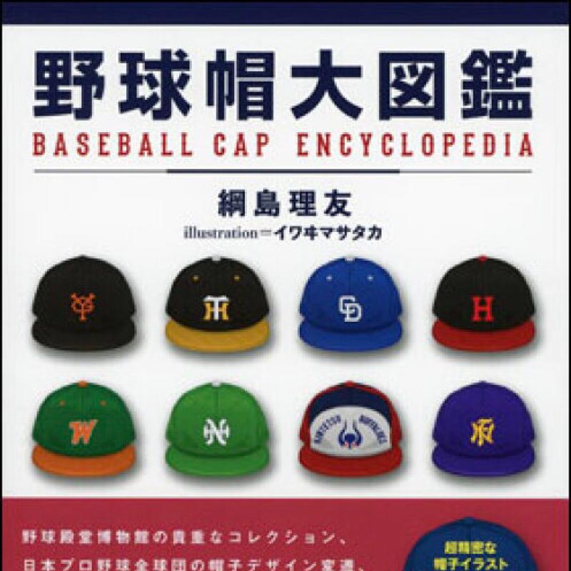 """#72-4 「""""図鑑""""の時間だヨ!全員集合」"""