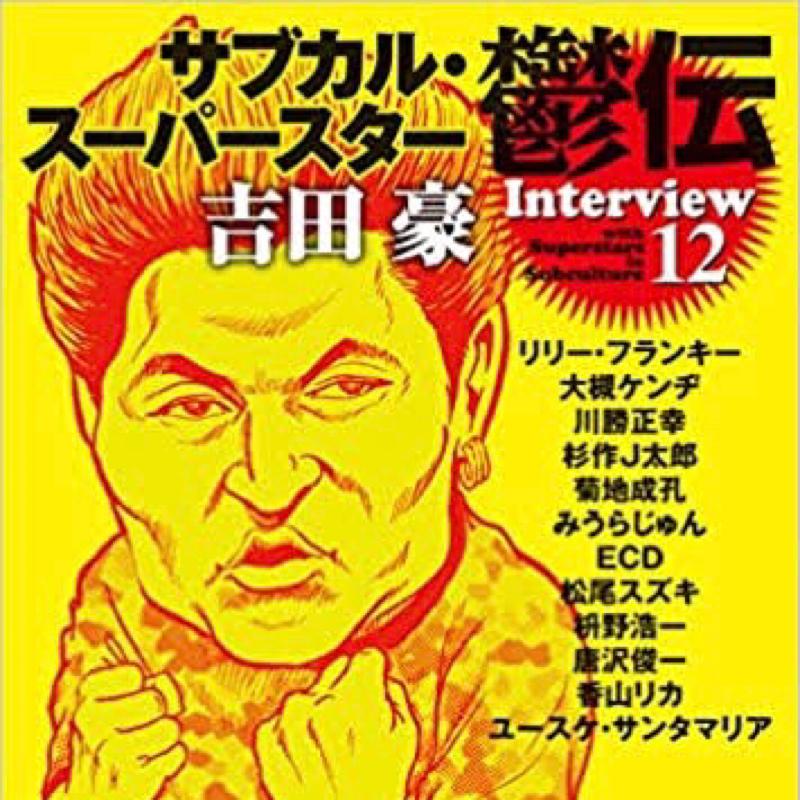 """#76-3 「""""俳優リリー・フランキー""""を使う映画監督、橋口亮輔と是枝裕和」"""