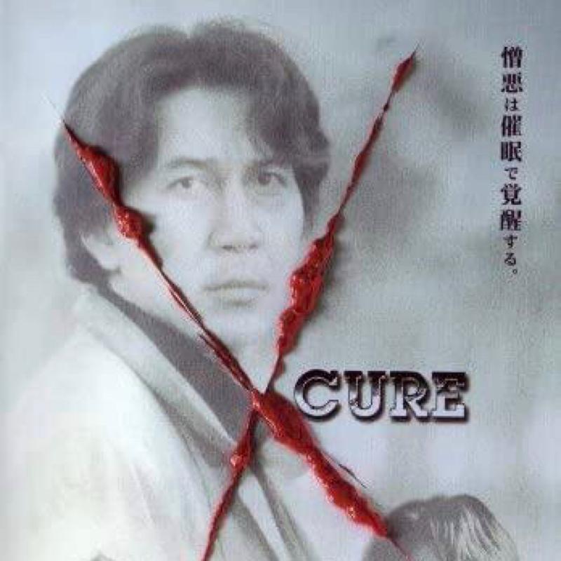 #77-6 「映画『CURE』『クリーピー』心が目眩させられる恐怖」ED