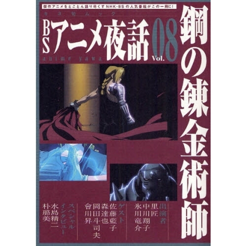 #79-6 「アニメ『鋼の錬金術師』。錬金術の想像力」ED