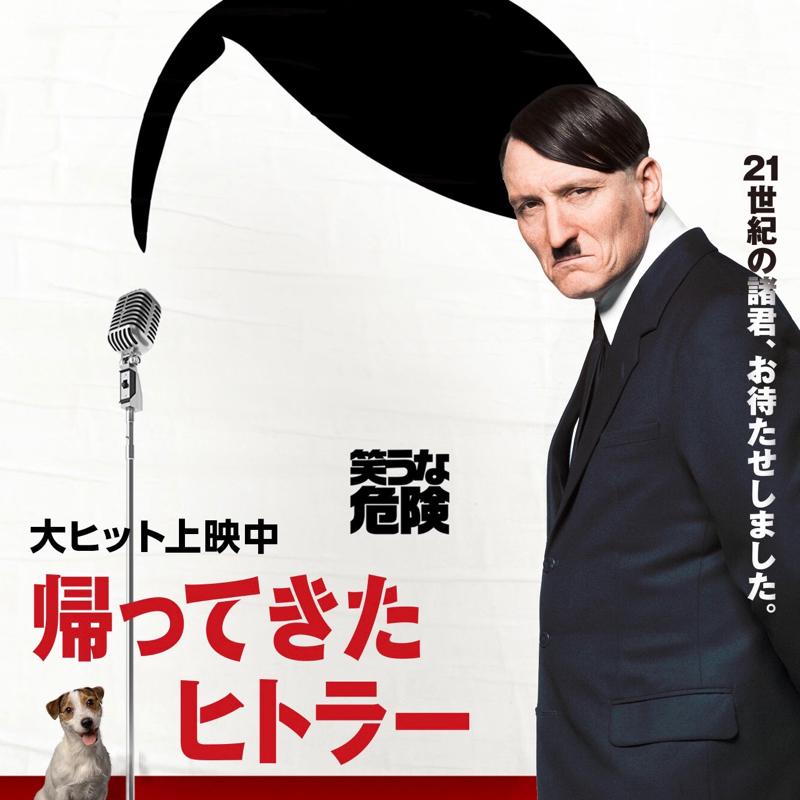 #84-5 「映画『帰ってきたヒトラー』。独裁者を考える」