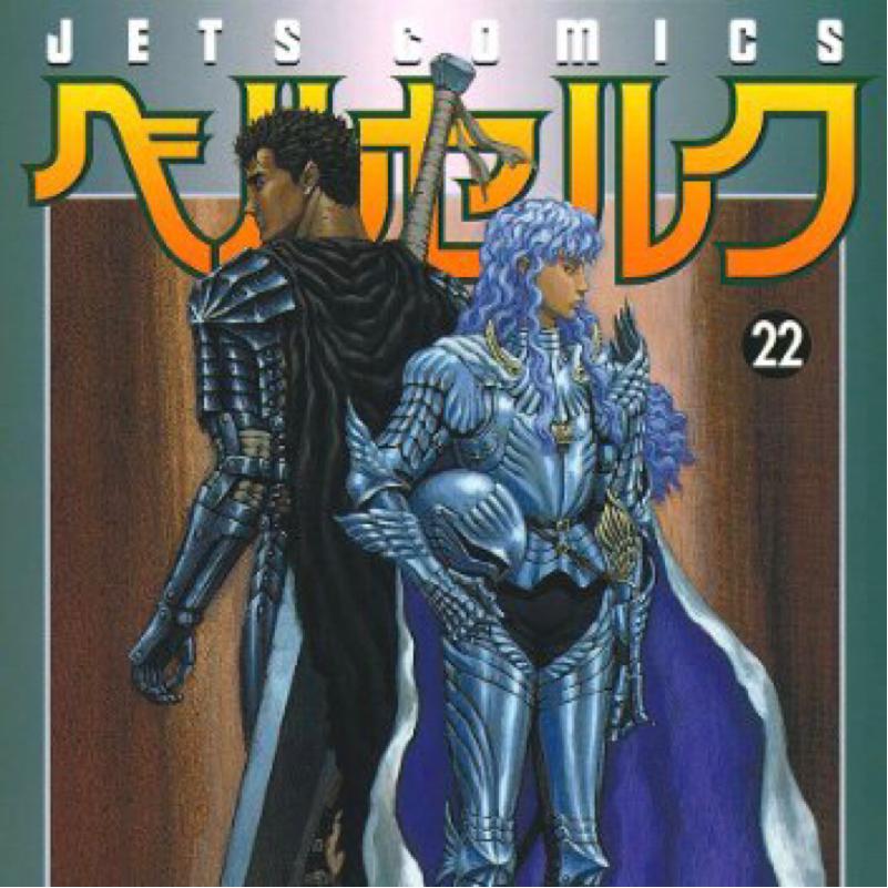 #85-5 「漫画『ベルセルク』の結末を人生をかけて見届ける」