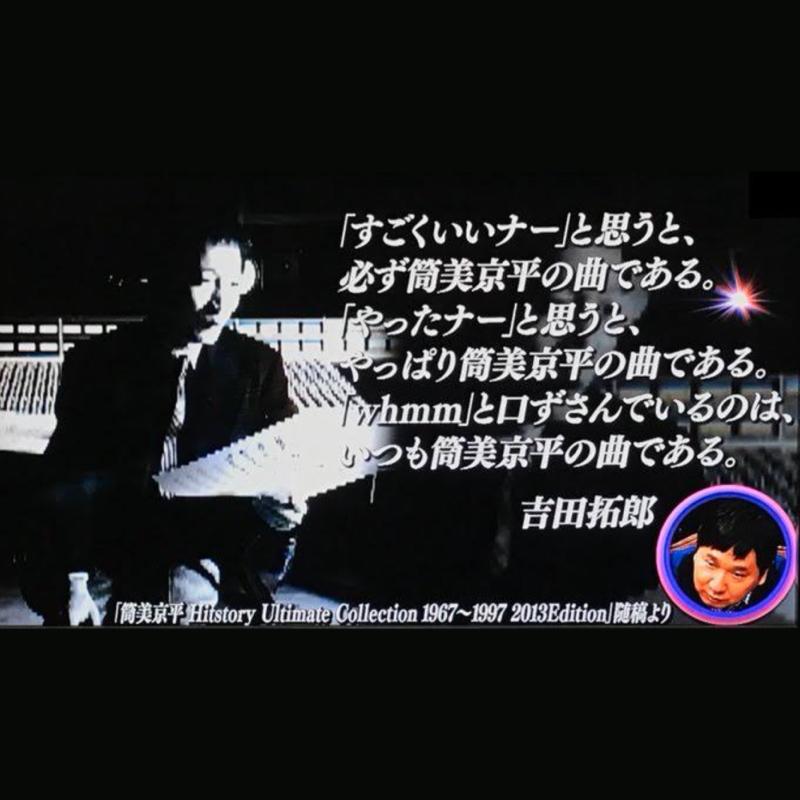 #92-1 「あの歌もこの歌も!稀代のヒット作曲家・筒美京平」OP