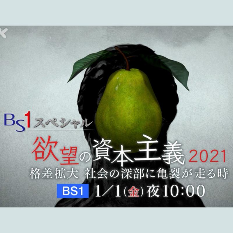 #97-2 「新春SP!年末年始コンテンツを総ざらい2021」ドキュメンタリー