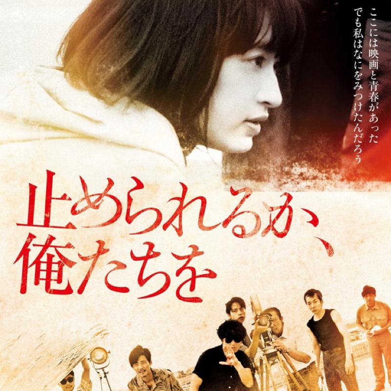 #111-2 「映画監督・若松孝二がいた赤く青い時代」