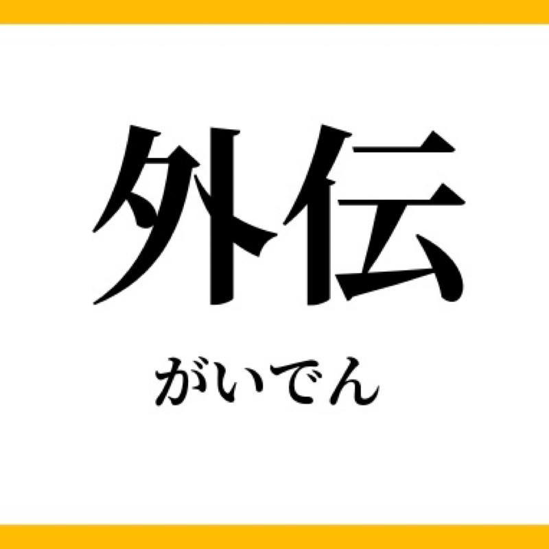 #110.5 【AIスペシャル回外伝】箕浦さんからの再質問へのアンサー