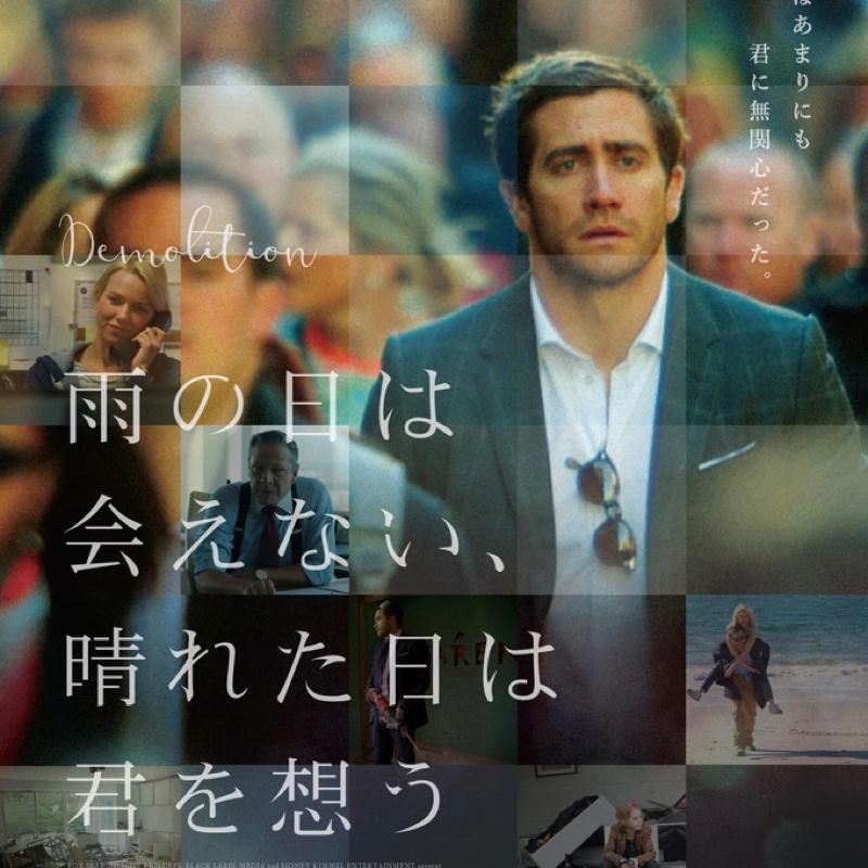 """#112-2 「""""自分になる""""物語」"""