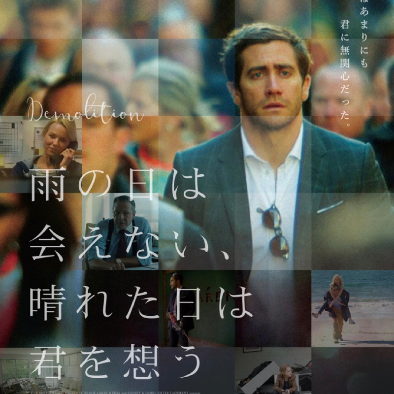 """#112-5 「""""自分になる""""物語」"""