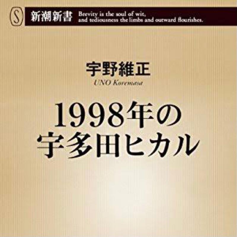 #115-5 「『1998年の宇多田ヒカル』から5年後の歌姫たち」