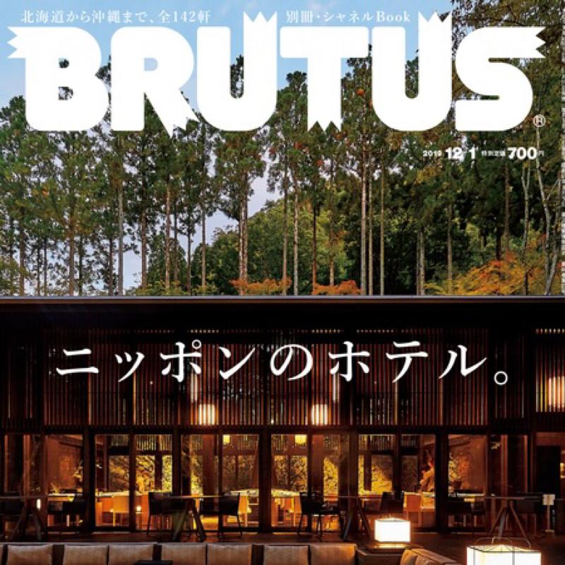 #119-4 「アート・建築と泊まるニッポンのホテル」