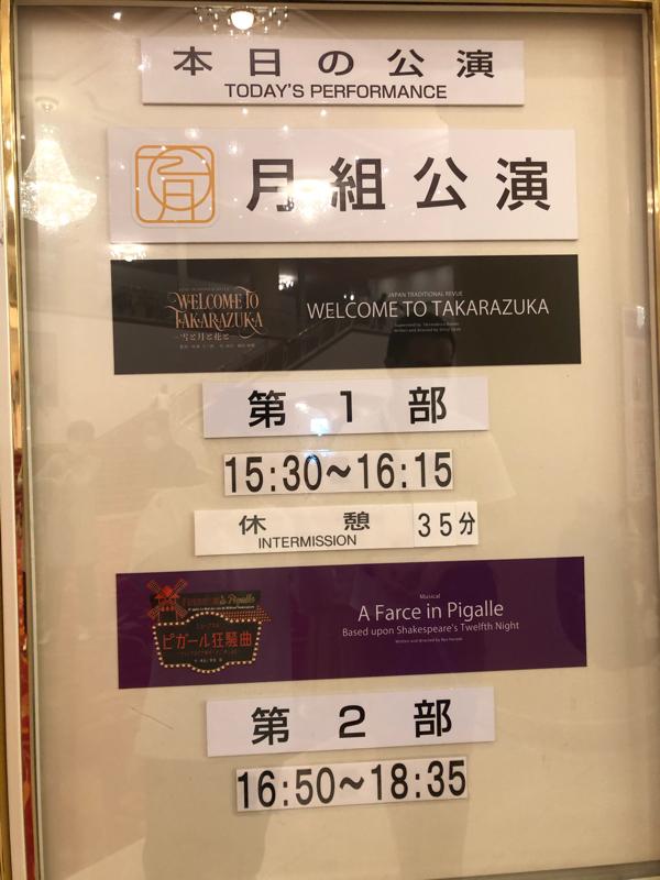 【濃厚12分】宝塚歌劇の話【シ】