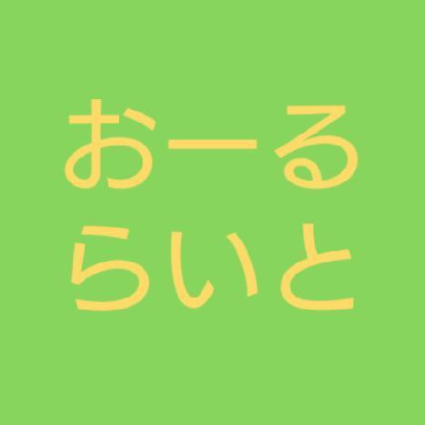 オールライトニッポン第1回 -褒めてほしい人-