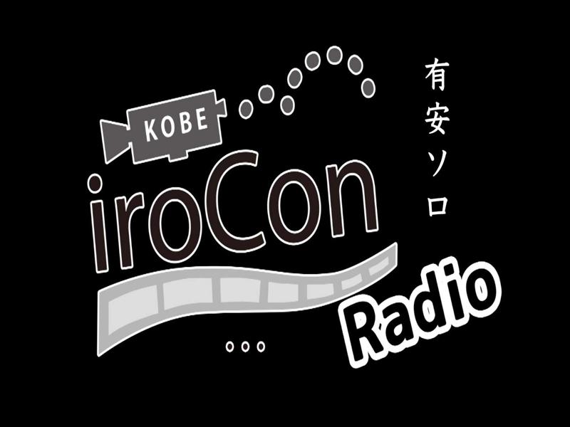 【ながらラジオ】【iroCon Radio有安ソロ】