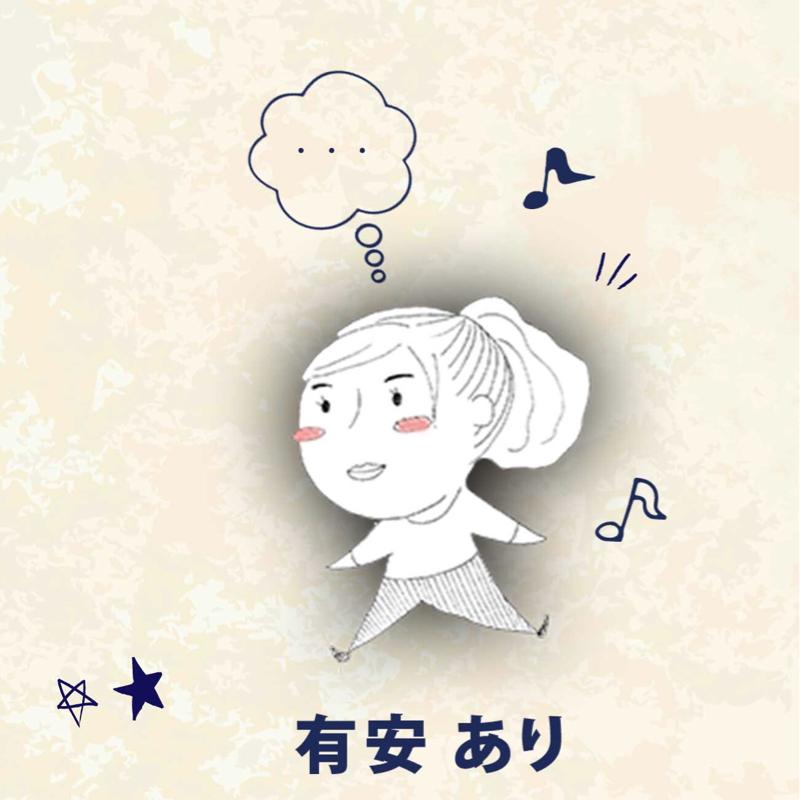 #3 有安ソロラジオデビュー