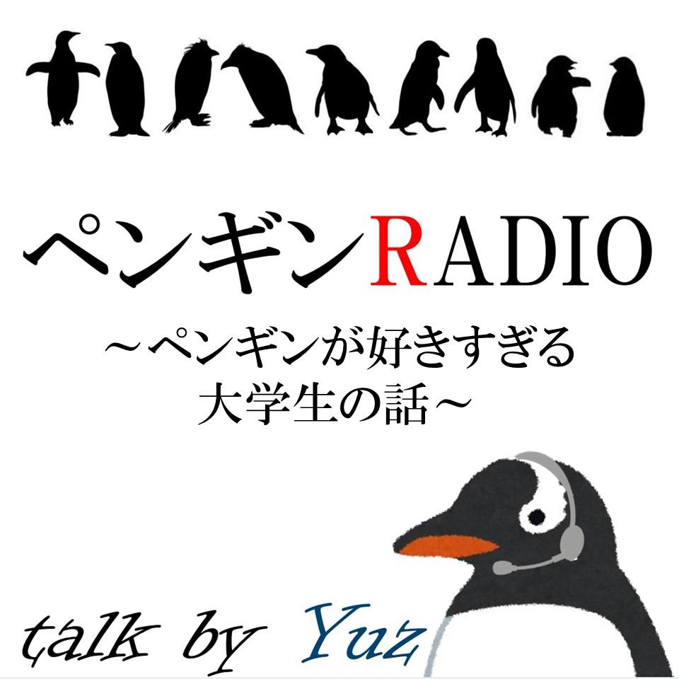 ペンギンRADIO ~ペンギンが好きすぎる大学生の話~